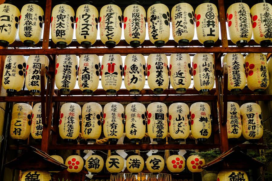 Lanternes traditionnelles à Kyoto, au Japon.