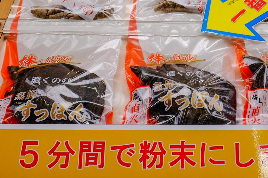 Tortues séchées et plastifiées à Osaka, au Japon.