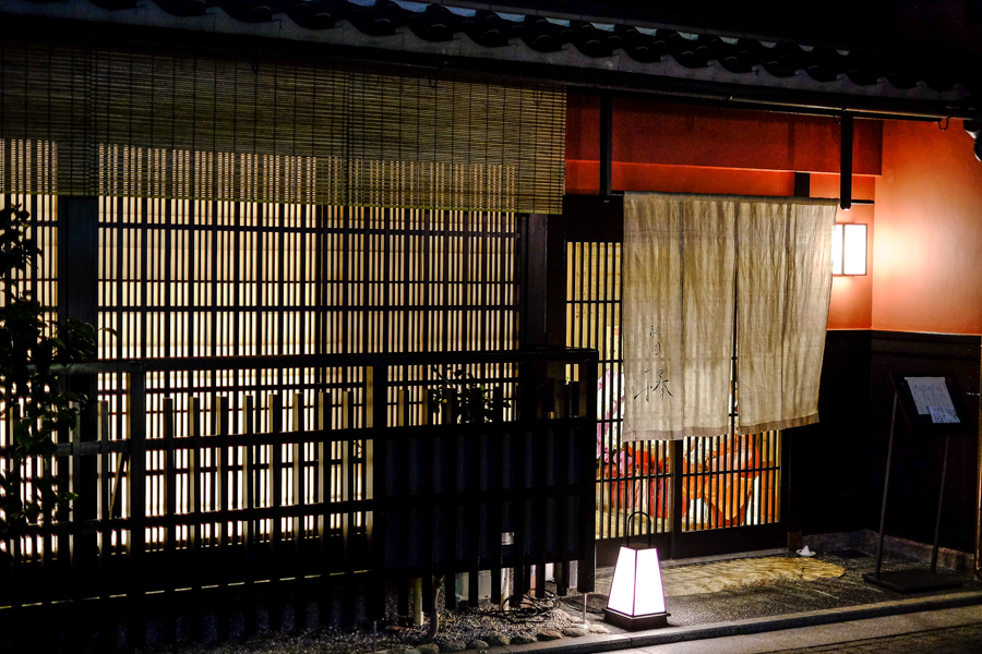 Restaurant dans les rues de Gion, à Kyoto, au Japon.