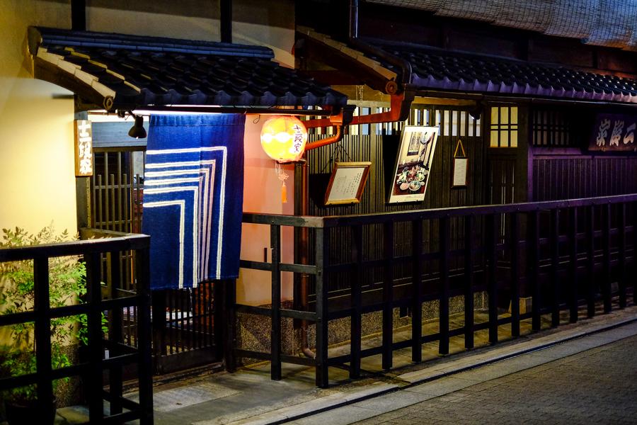 Restaurant dans les rues de Gion, à Kyoto, Japon.