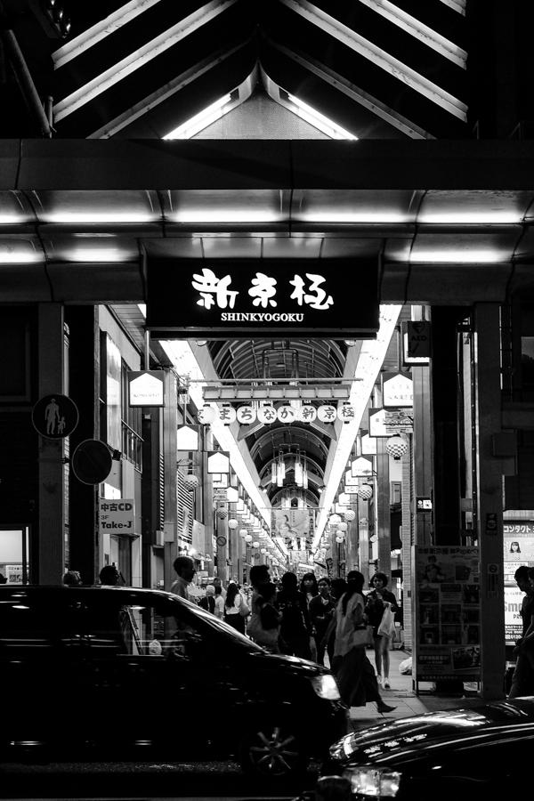 Galerie commerciale Shinkyogoku à Kyoto, Japon.